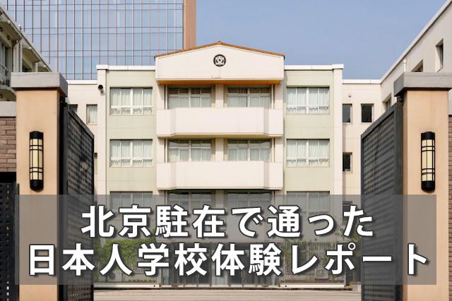 北京駐在で通った日本人学校情報と体験談