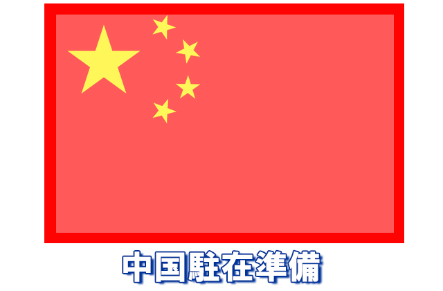 中国駐在準備