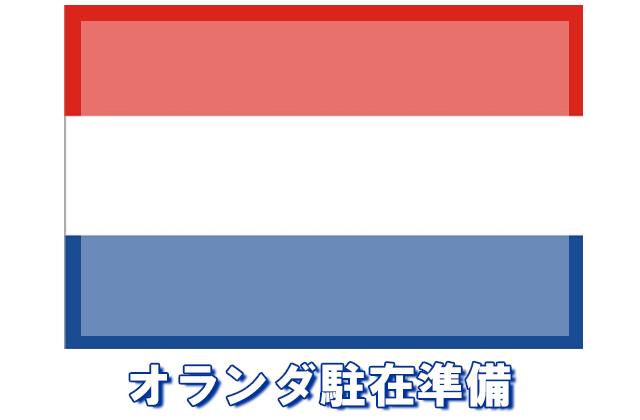 オランダ駐在準備