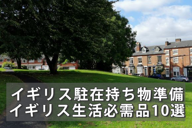 イギリス駐在準備:日本から持って行くべき持ち物10選