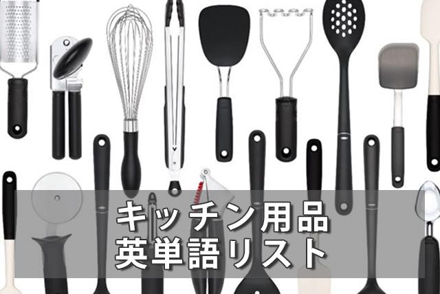【保存版】キッチン用品英単語リスト~Kitchen Supplies/Tools/ Utensils