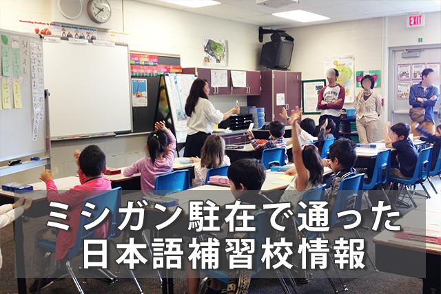 ミシガン駐在で通った日本語補習校情報と体験レポート