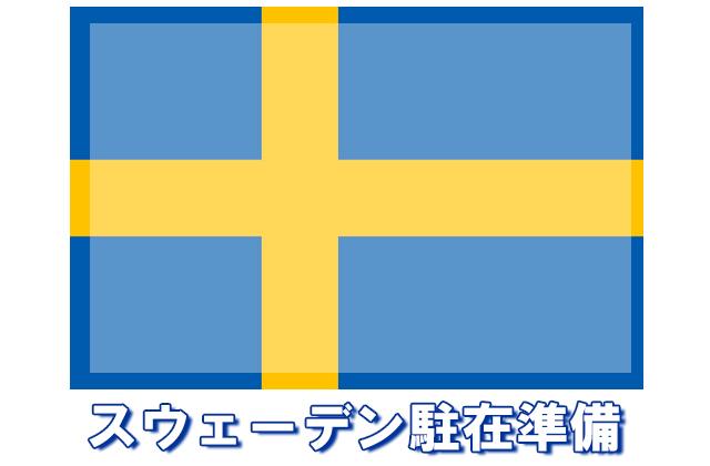 スウェーデン駐在準備