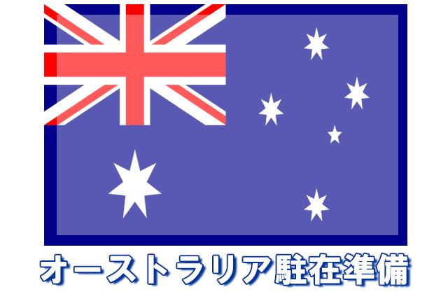 オーストラリア駐在準備