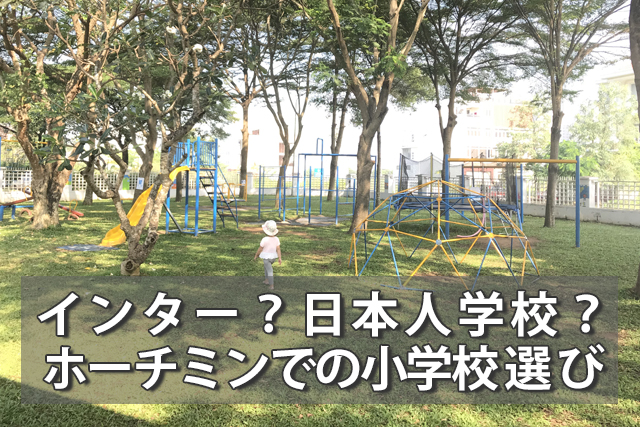 インター?日本人学校?ホーチミン駐在家族の小学校選び