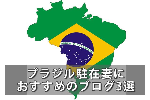 ブラジル駐在が決まったら!駐在妻におすすめのブログ3選