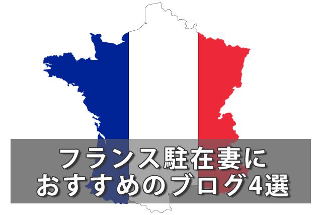 フランス駐在が決まったら!駐在妻におすすめのブログ4選