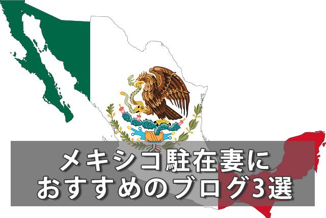 メキシコ駐在が決まったら!駐在妻におすすめのブログ3選