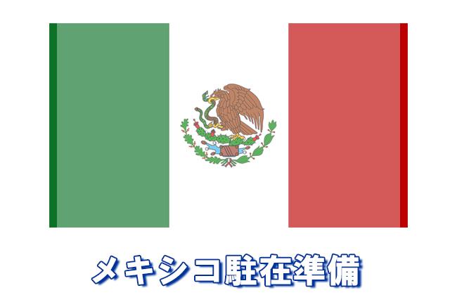 メキシコ駐在準備