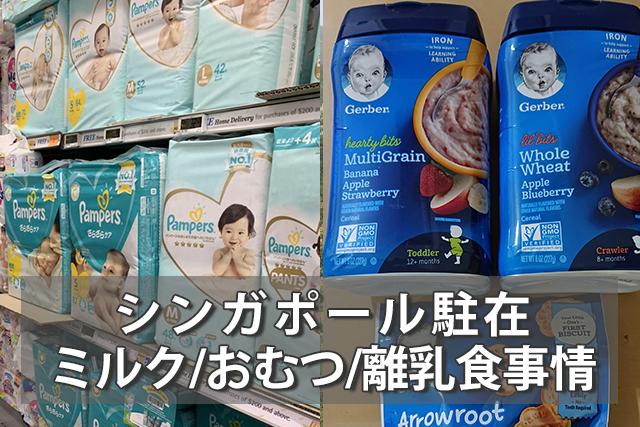 赤ちゃん連れシンガポール駐在者必見!ミルク/おむつ/離乳食事情