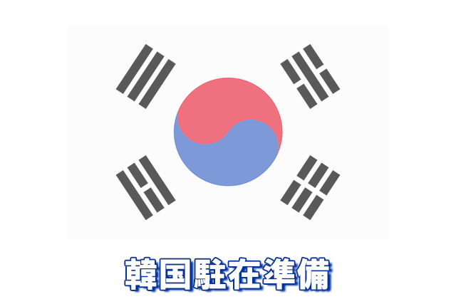 韓国駐在準備|プレ駐在妻の方へのお役立ち情報