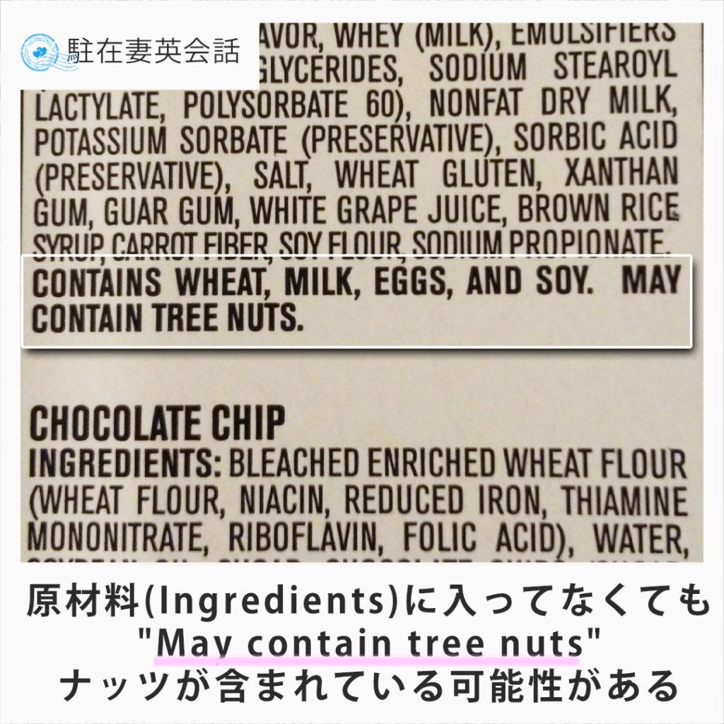 Nuts Freeのお菓子