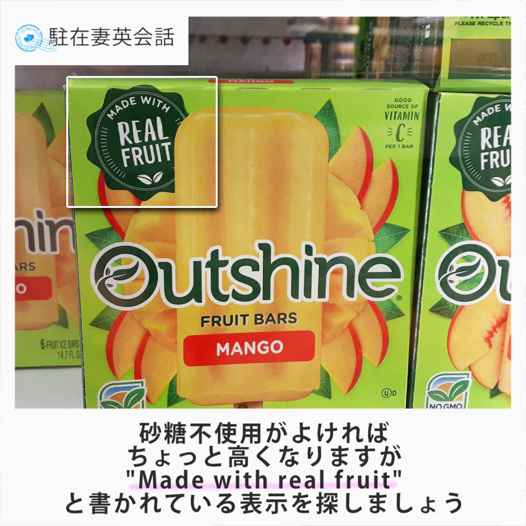 """""""Made with real fruit""""のアイス"""