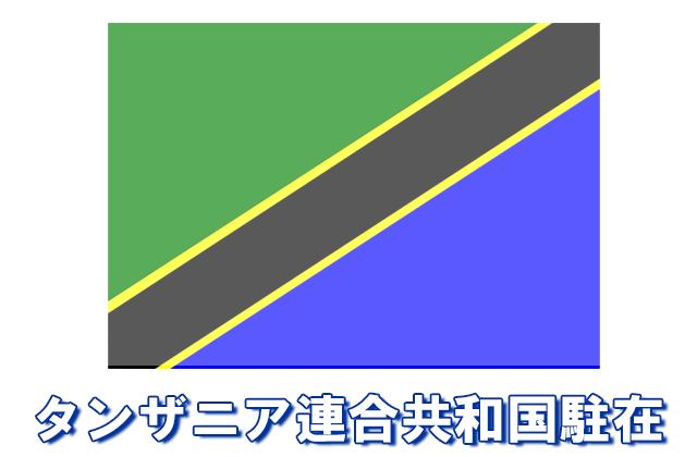タンザニア連合共和国駐在準備