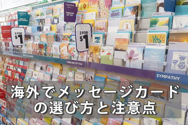 十字架は宗教的!海外でメッセージカードの選び方と注意点
